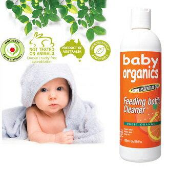 【好優Hoyo】澳洲原裝Baby Organics 純天然寶寶奶瓶清洗劑(含多種有機成分) 500ml