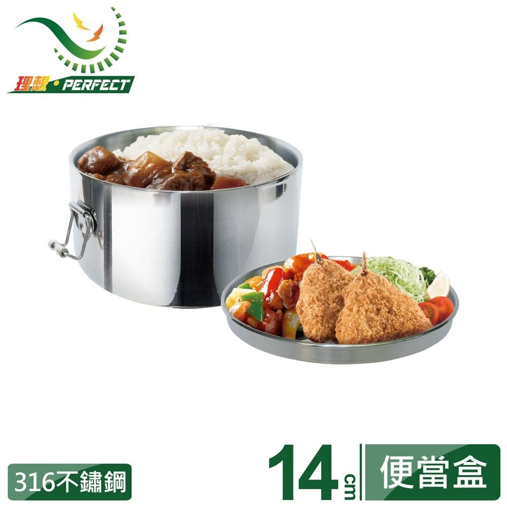 PERFECT金緻316隔熱圓形便當盒/全316不鏽鋼營養午餐隔熱便當三件組(316便當+316隔熱碗+316小湯匙)