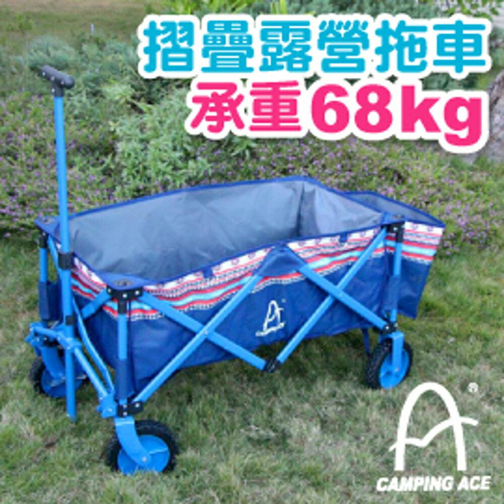 【CAMPING ACE 野樂 摺疊露營拖車 (904954cm) 藍】ARC-188/購物車/寵物車/折疊車/裝備拖車
