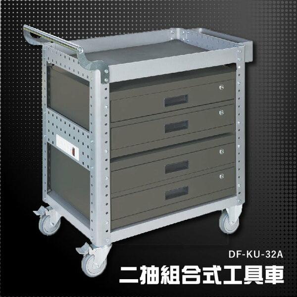 『限時下殺』【MIT台灣製造】大富DF-KU-32A二抽組合式工具車活動工具車工作臺車多功能工具車工具櫃