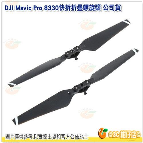 大疆 DJI Mavic Pro 8330快拆折疊螺旋槳 先創公司貨 四軸 空拍機 飛行器 航拍器 無人機