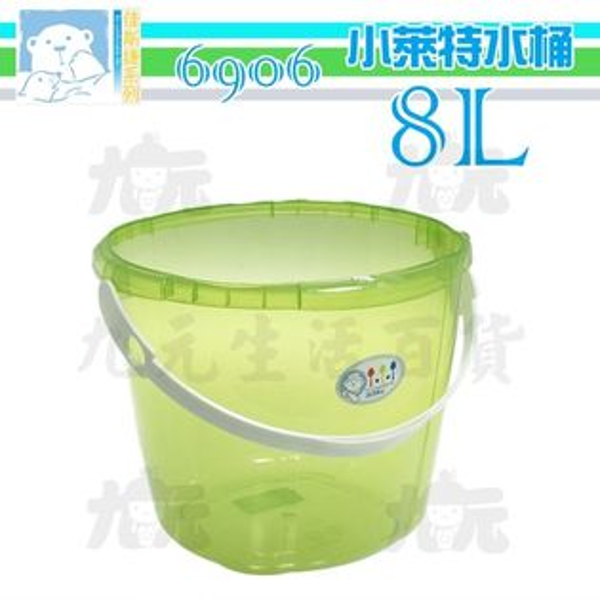 【九元生活百貨】佳斯捷6906小萊特水桶8L台灣製造