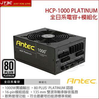 【全店94折起】Antec 安鈦克 HCP-1000 PLATINUM 80+ 白金 全日系電容+模組化 電源供應器