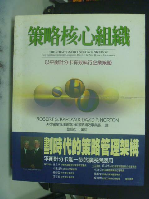 【書寶二手書T4/財經企管_GGR】策略核心組織_原價550_Kaplan, Norton