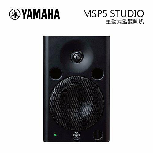 【免運】YAMAHA山葉MSP5STUDIO主動式監聽喇叭5吋低音音響單支公司貨