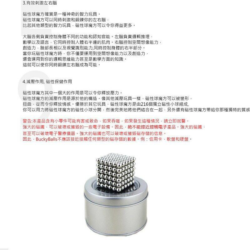 巴克球5MM 216顆 完整鐵盒裝 益智玩具 魔力磁球魔方 磁力球 磁力珠 兒童生日禮物【HF23】 4