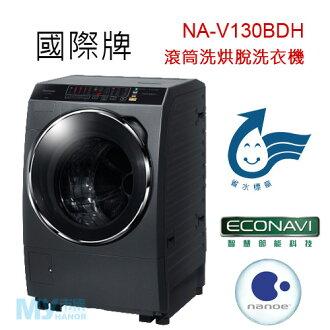 【含基本安裝】Panasonic國際牌 NA-V130BDH 13公斤雙科技滾筒洗烘脫洗衣機