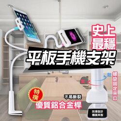 DIYIE 手機平板懶人夾360度旋轉 桌式懶人支架 可夾寬度最大20cm手機支架 平板支架