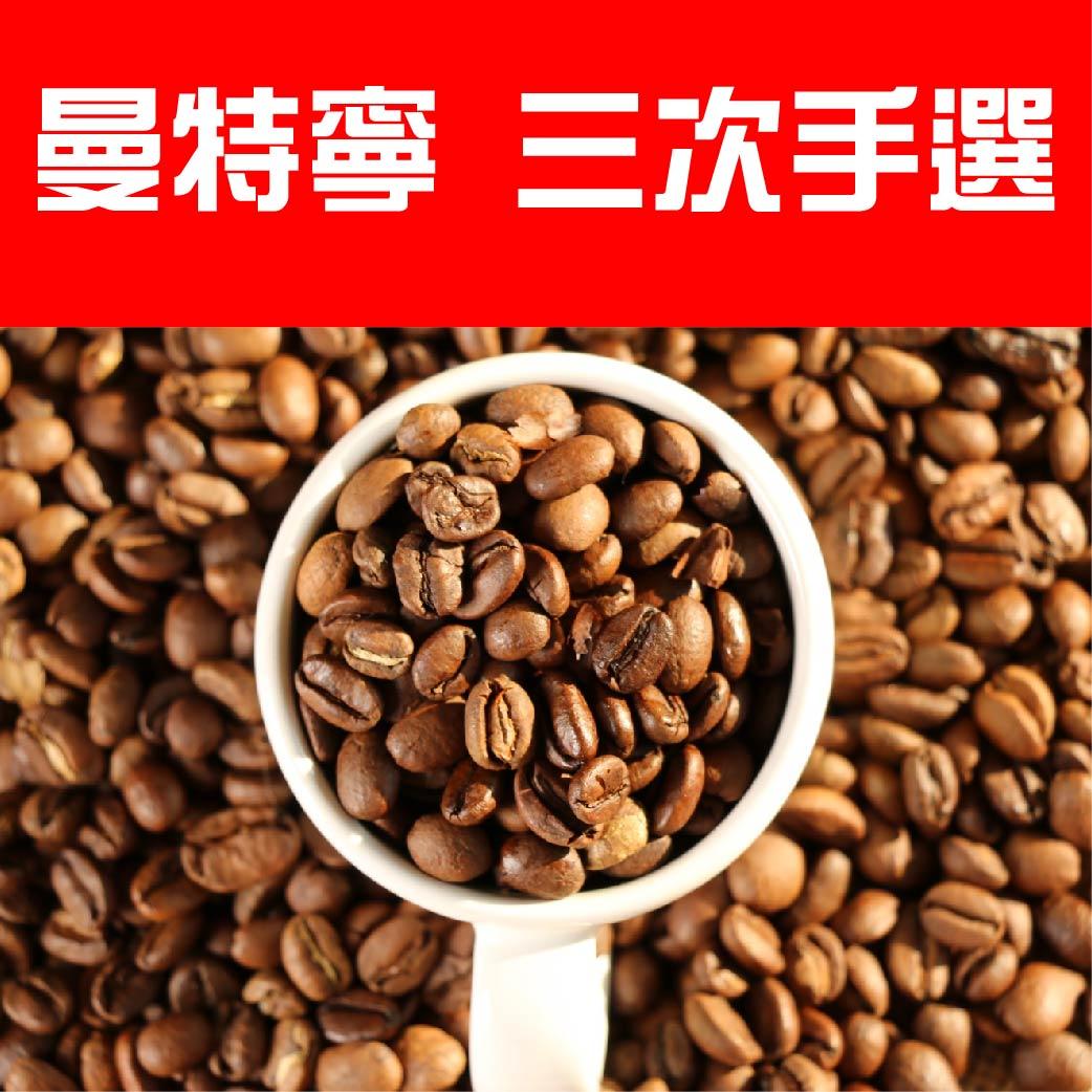 【自家烘焙】 咖啡豆 印尼 曼特寧 三次手選 G1【499元免運費】227公克 / 包  半磅 1