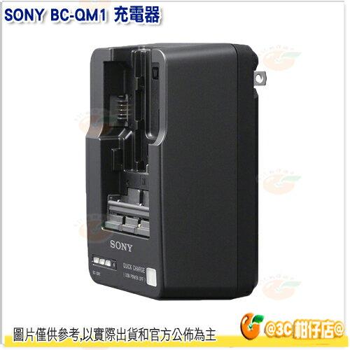 SONYBC-QM1原廠電池充電器公司貨適用FWFPFVFHFMQM高速充電5種充電電池相容高品質鋰電池