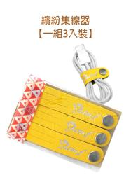 繽紛真皮集線器(黃色)→現貨/實用鈕扣捲線器