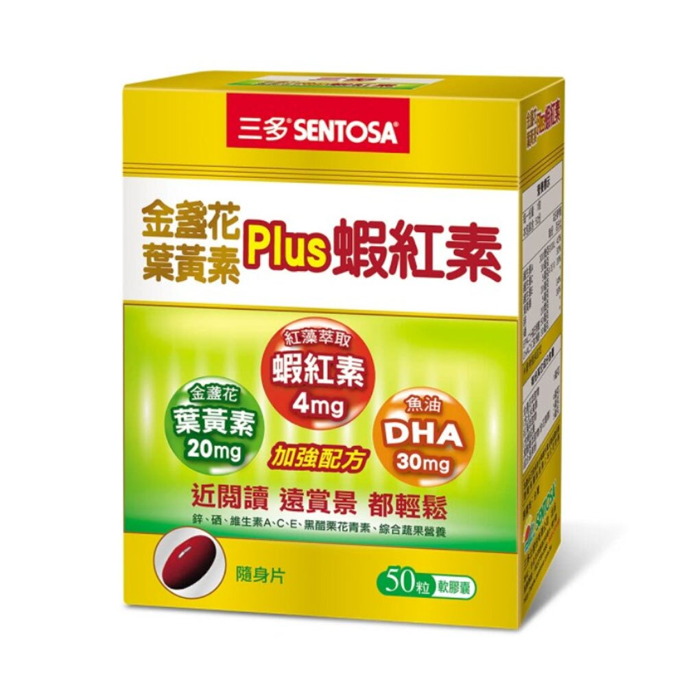 專品藥局 三多 金盞花葉黃素Plus 蝦紅素軟膠囊 50粒/盒【2012853】