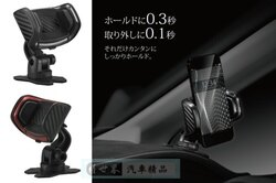 權世界@汽車用品 日本CARMATE 可360度可旋轉 黏貼座式手機架 車架 SA19-兩種顏色可選擇