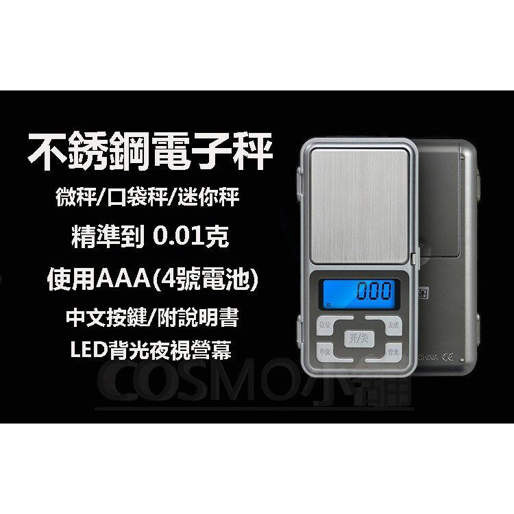 微秤 電子秤 200g 500g/0.01中文按鍵 有電池 珠寶秤 克秤 茶葉秤 口袋秤 不銹鋼 高精準 卡司蒙 現貨