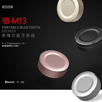 REMAX M13 藍牙音箱 迷你手持 支持TF卡 智能接聽電話 高清麥克風 [正版公司貨]-預購