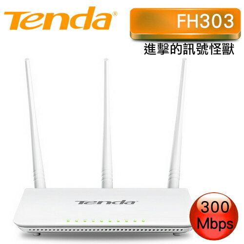 Tenda 騰達 FH303 300M 無線增強型路由器(白色) 【首購滿699送100點(1點=1元)】