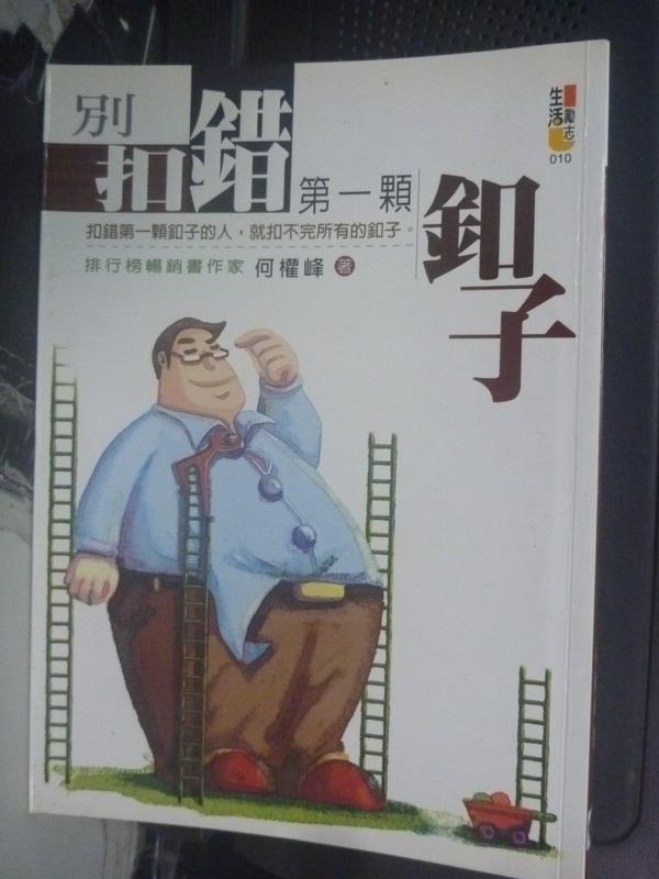 【書寶二手書T4/勵志_JPG】別扣錯第一顆釦子_何權峰