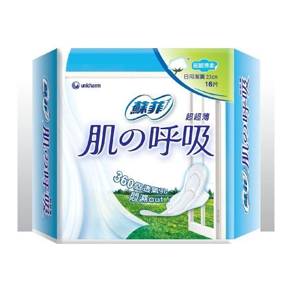 蘇菲 肌的呼吸超薄細緻棉柔日用衛生棉23cm 16片