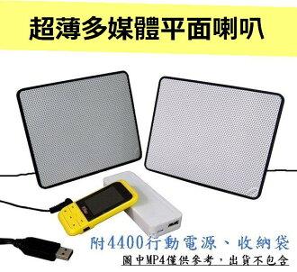 【送超薄行動電源】 超薄 平面喇叭 紙喇叭 音響 USB 戶外 輕巧 方便攜帶 英國NXT音響