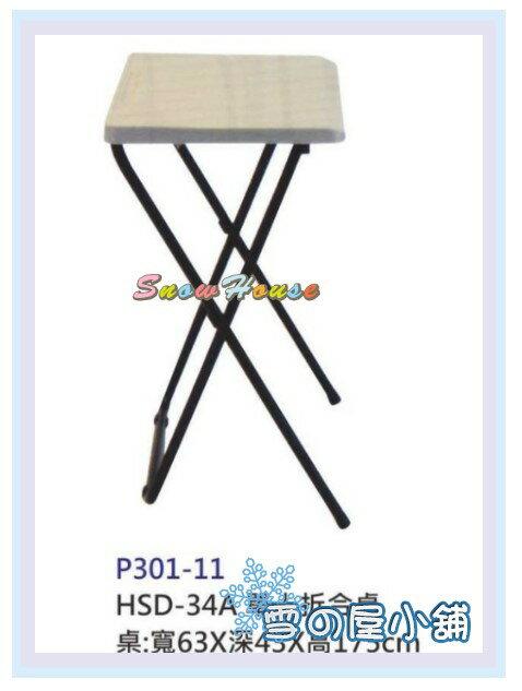╭☆雪之屋居家生活館☆╯P301-11 HSD-34A單人折合桌/書桌椅/補習班專用/上課專用