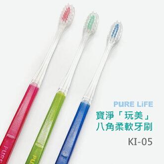 【PURE LIFE】寶淨牙間刷-「玩美」八角柔軟牙刷 KI-05 (單支入)