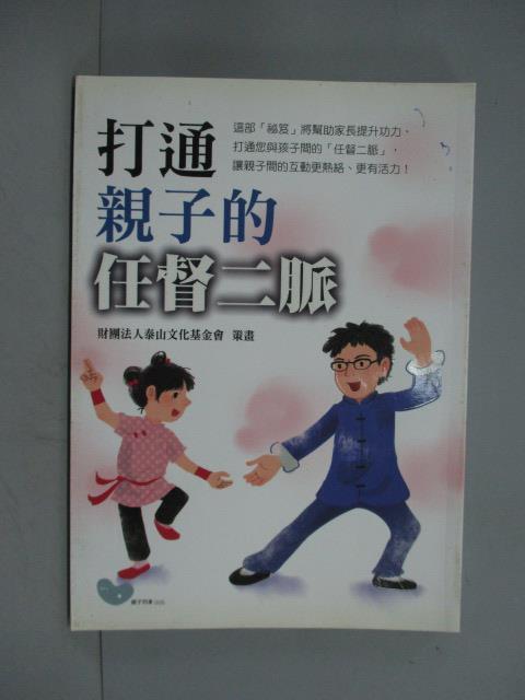 【書寶二手書T9/親子_JKE】打通親子的任督二脈_蕭文等主講