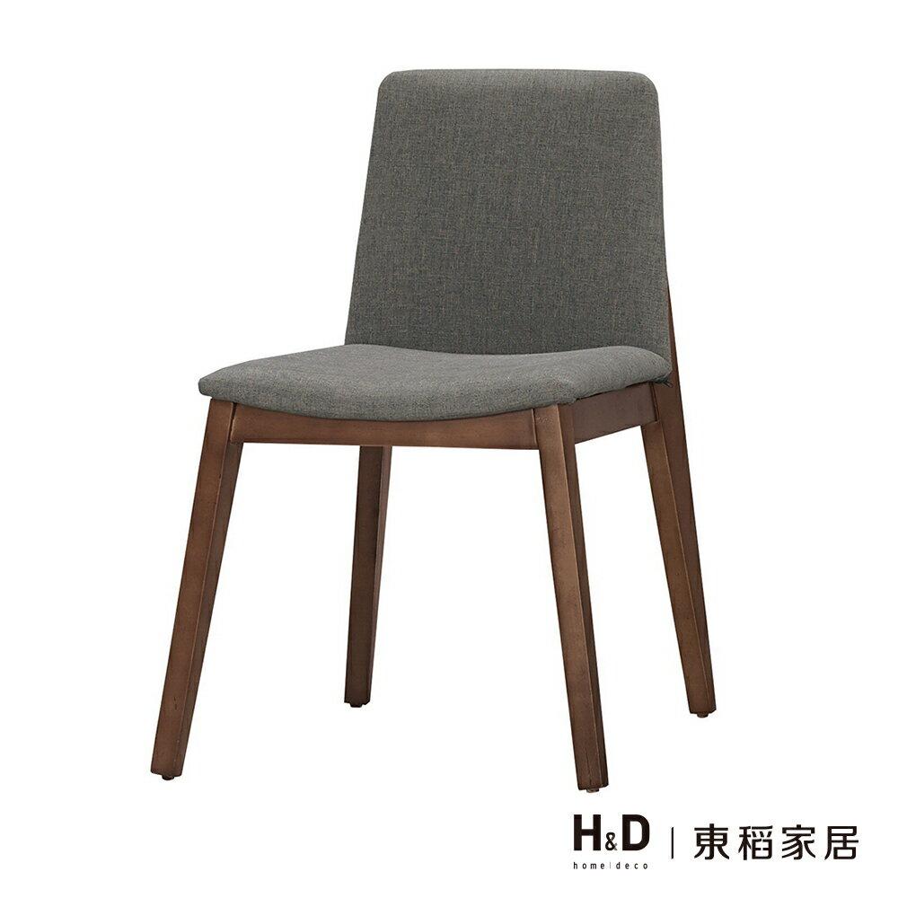 艾略特餐椅 / H&D