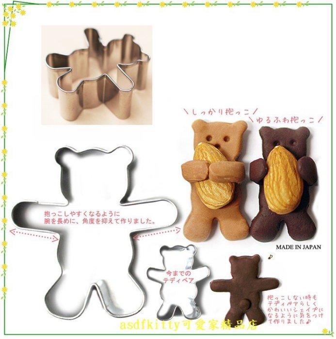 asdfkitty可愛家☆  長手臂小熊 不鏽鋼餅乾壓模型- 抱堅果或是蔓越莓- 製
