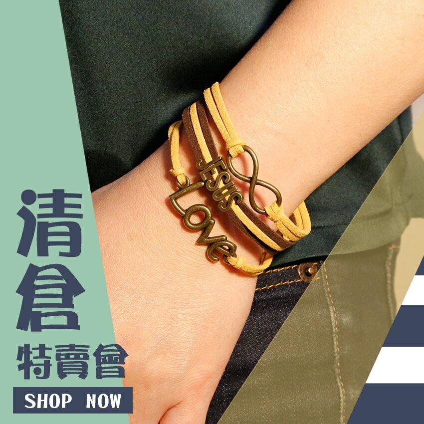 《儀表量具》大特賣 【 纏繞皮質手環】 潮流時尚手飾配件 飾品皮繩 絨手鍊 手環 I LOVE JESUS