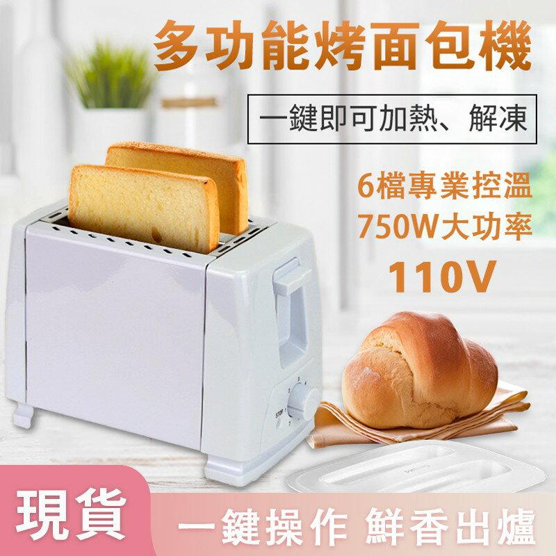 麵包機 早餐機 三文治機 吐司機 烤麵包機 烘焙工具 點心機 烤箱【現貨/免運】【雙十二全館免運】