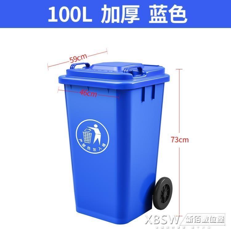 戶外垃圾桶環衛街道帶蓋帶輪100L商用餐飲室外加厚垃圾回收桶