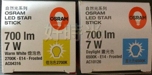 好時光~歐司朗 E14 7W LED 燈泡 小精靈 小雪糕 小晶靈 電燈泡 白光 黃光 OSRAM