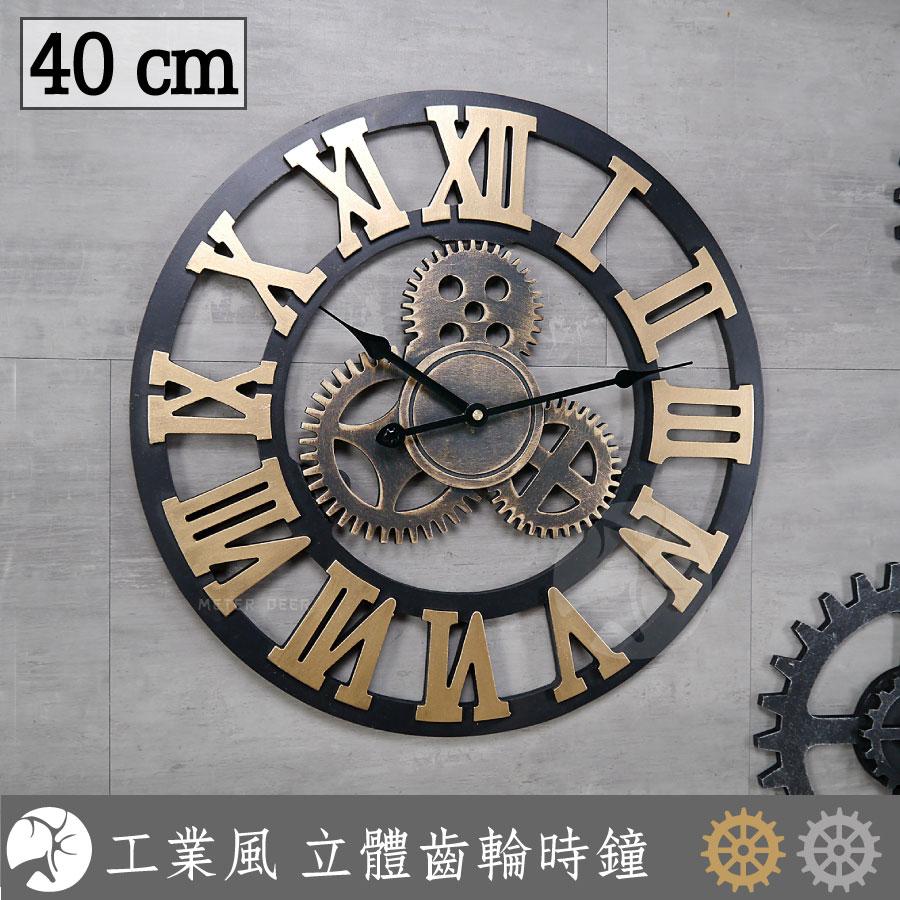 復古流行工業風加大款齒輪造型木質立體掛鐘 金銀色羅馬數字簍空刻度靜音時鐘 店牆壁面裝飾品味掛飾設計師款時尚時鐘