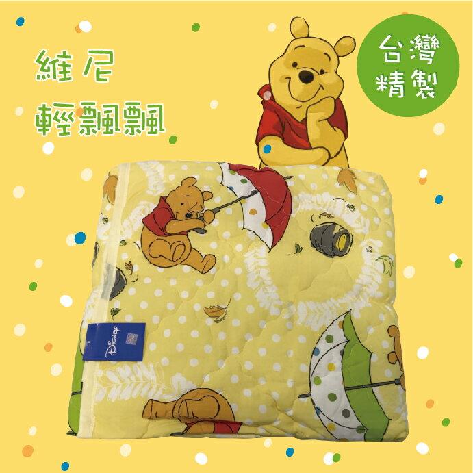 *華閣床墊寢具*小熊維尼【維尼輕飄飄】 單人涼被 120x150cm 超柔軟磨毛工法 正版授權 台灣製