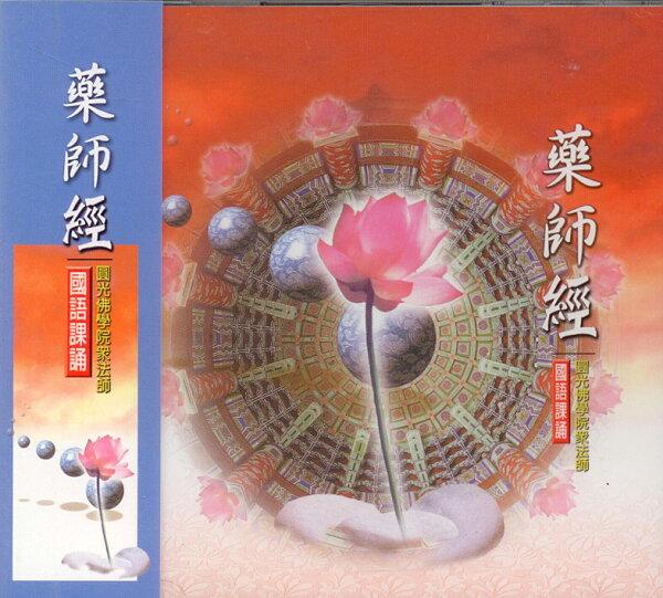 88007藥師經國語課誦CD
