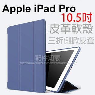 配件知家:【皮革SmartCover】AppleiPadProA1701A170910.5吋專用三折側掀軟殼皮套支架斜立防摔耐刮-ZY