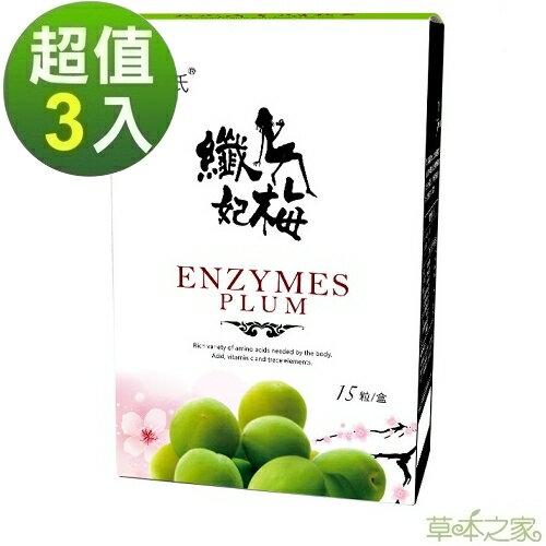 草本之家-纖妃梅15粒x3盒