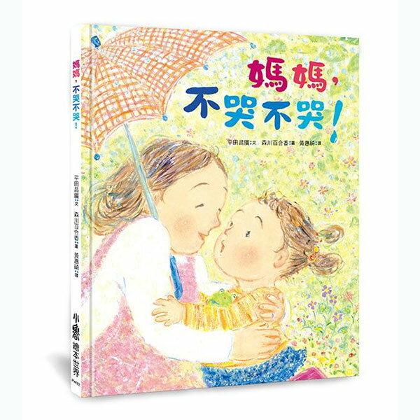 小魯文化媽媽,不哭不哭!