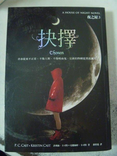 【書寶二手書T6/一般小說_IPT】夜之屋3 :抉擇_郭寶蓮, 菲莉絲.卡司特