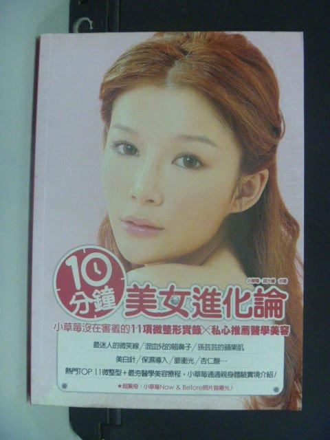 【書寶二手書T8/美容_KMC】10分鐘美女進化論_小草莓、邱大睿