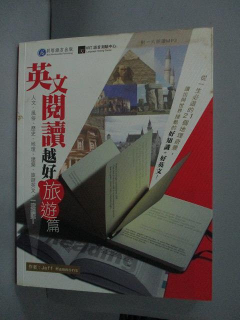 ~書寶 書T4/語言學習_XBY~英文閱讀越好:旅遊篇_Jeff Hammons_附光碟