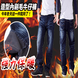 【CS衣舖 】加厚保暖內刷毛 單寧刷白修身牛仔褲 釣魚 登山 超保暖 6882