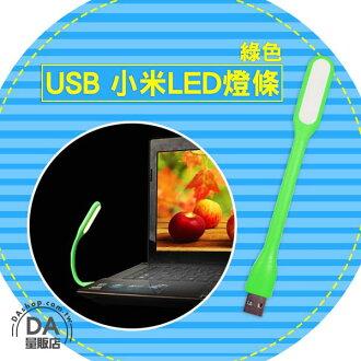 《 3C任選三件9折》小米 LED 燈 可彎曲 隨身燈 筆電燈 鍵盤燈 綠色(80-2113)