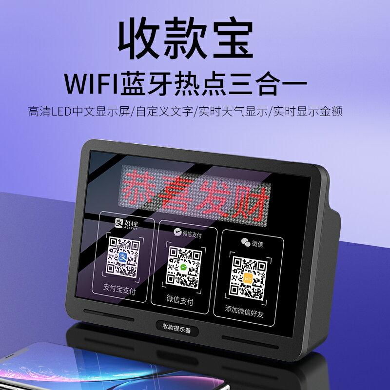 微信收錢提示音響商用支付寶收賬語音播報器收款碼無線藍芽音箱wifi定制二維碼牌付款大音量喇叭擴音到賬神器