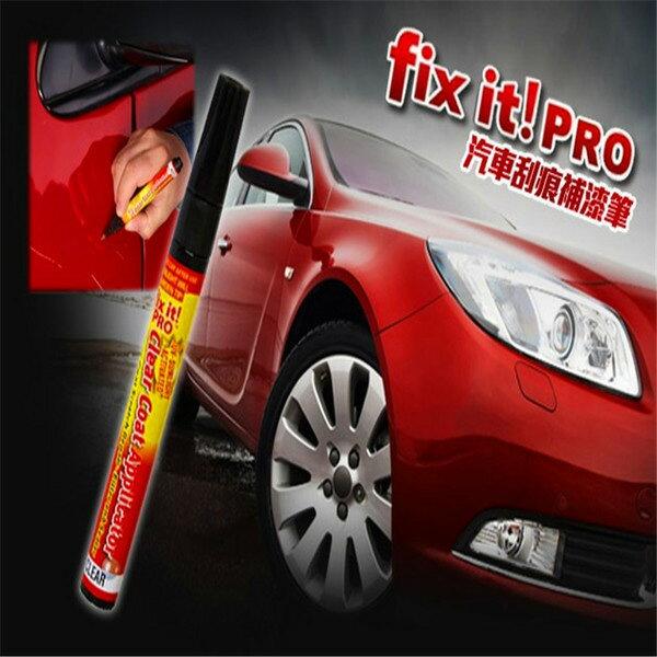 BO雜貨【SV6348】Fix It ! PRO 神奇汽車修復筆 劃痕修複筆 刮痕 刮傷 補漆筆 修補筆 油漆筆