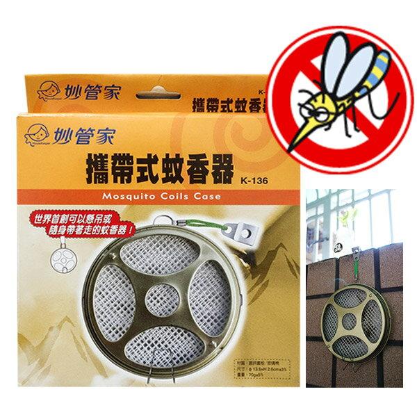 妙管家 可懸掛攜帶式蚊香器/防蚊 K-136 - 限時優惠好康折扣