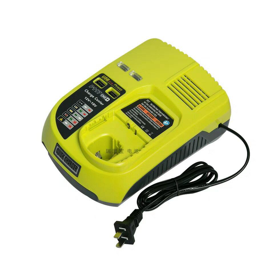 適用RYOBI利優比P108 P117 12v-18V鋰鎳電通用電池充電器USB接口.【聖誕禮物】