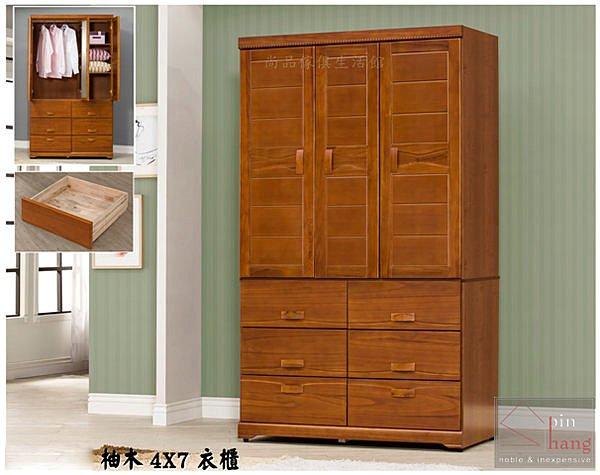 【尚品家具】737-09 4x7尺衣櫥~另有5x7尺、6x7尺衣櫥/衣櫃/衣物收納櫃/收納櫥櫃