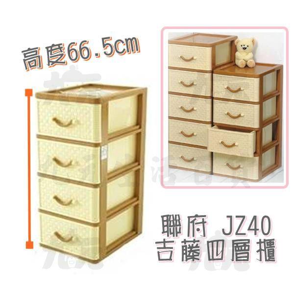 【九元生活百貨】聯府JZ40吉藤四層櫃(附輪)置物櫃收納櫃JZ-40