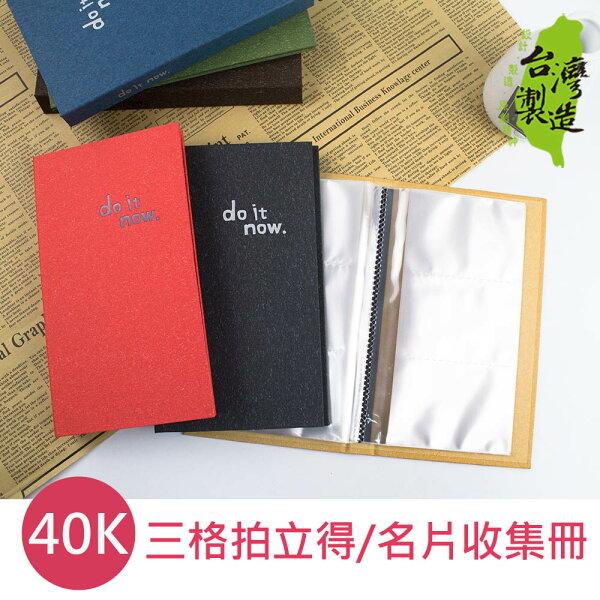 珠友DO-7804040K三格拍立得名片卡片收集冊-120枚